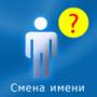 смена_имени.png