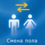смена_пола.png